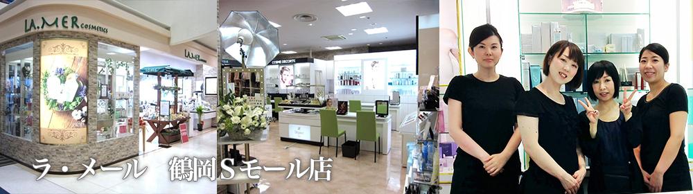 ラ・メール 鶴岡Sモール店