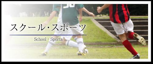 スクール・スポーツ